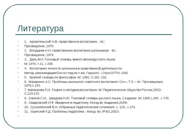 Литература 1. Архангельский Н.В. Нравственное воспитание. - М.: Просвещение,...