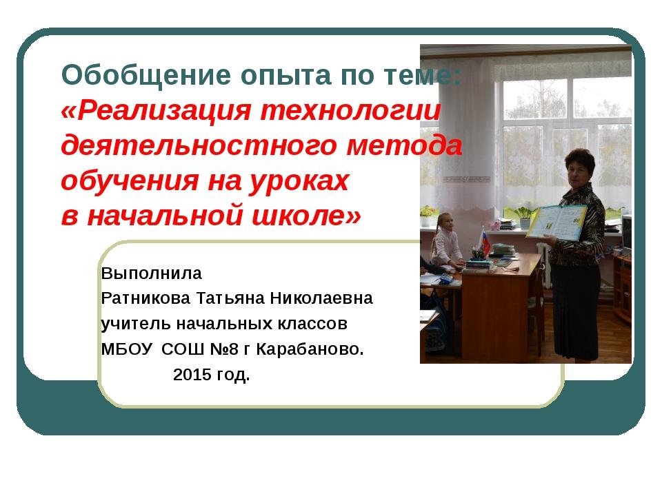 Обобщение опыта по теме: «Реализация технологии деятельностного метода обучен...
