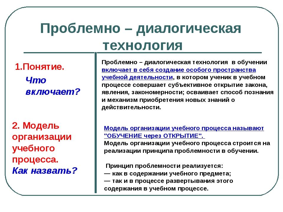 Проблемно – диалогическая технология 1.Понятие. Что включает? 2. Модель орга...