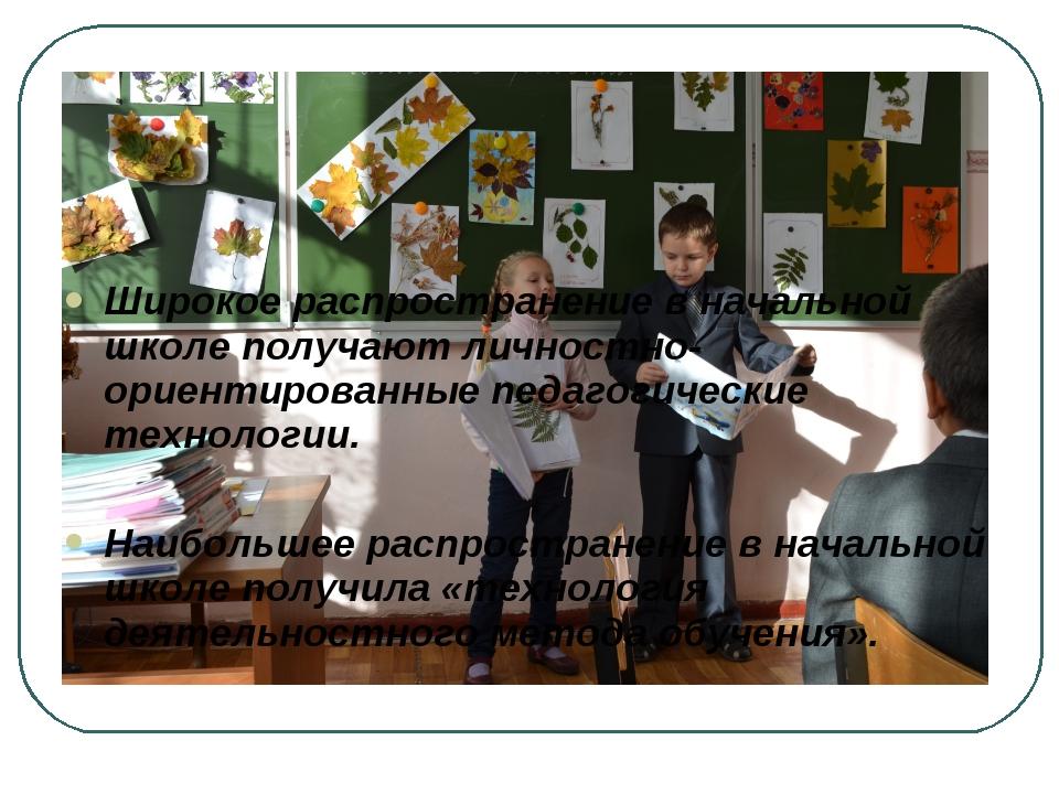 Широкое распространение в начальной школе получают личностно- ориентированные...