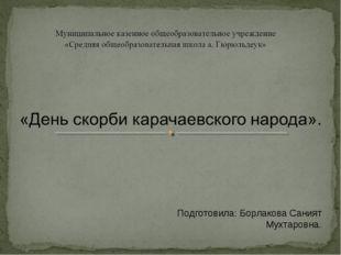 Подготовила: Борлакова Саният Мухтаровна.