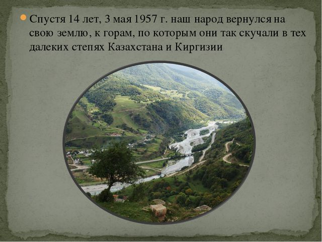 Спустя 14 лет, 3 мая 1957 г. наш народ вернулся на свою землю, к горам, по ко...