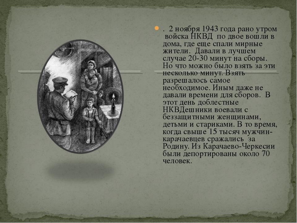 . 2 ноября 1943 года рано утром войска НКВД по двое вошли в дома, где еще спа...