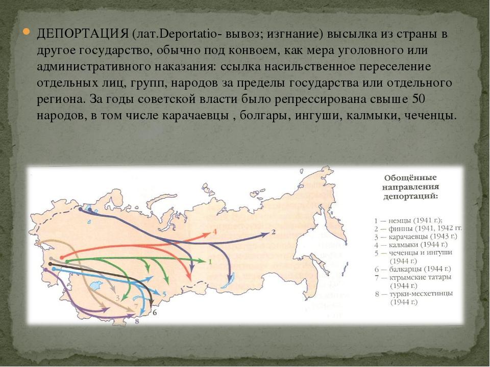 ДЕПОРТАЦИЯ (лат.Deportatio- вывоз; изгнание) высылка из страны в другое госуд...