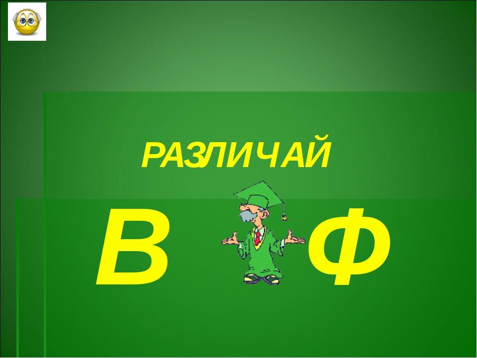 РАЗЛИЧАЙ В Ф