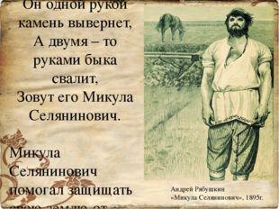Андрей Рябушкин «Микула Селянинович», 1895г. МИКУЛА СЕЛЯНИНОВИЧ Он представит