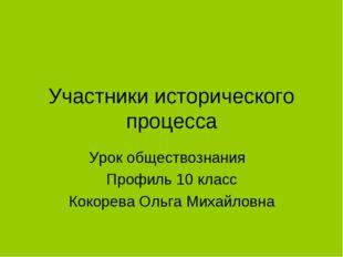 Участники исторического процесса Урок обществознания Профиль 10 класс Кокорев