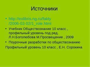 Источники http://exlibris.ng.ru/fakty/2006-03-02/1_role.html Учебник Общество