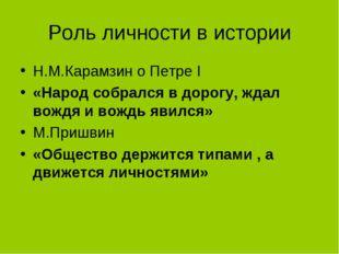 Роль личности в истории Н.М.Карамзин о Петре I «Народ собрался в дорогу, ждал