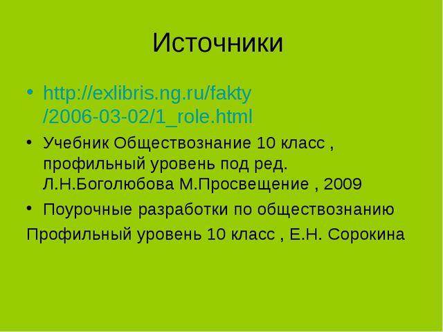 Источники http://exlibris.ng.ru/fakty/2006-03-02/1_role.html Учебник Общество...