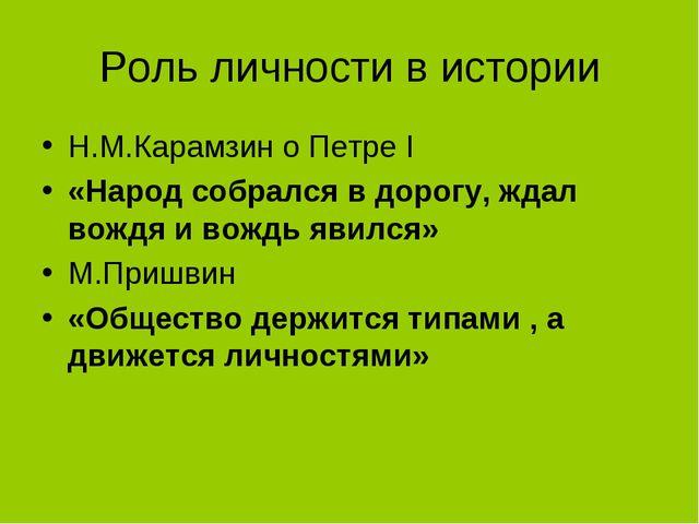 Роль личности в истории Н.М.Карамзин о Петре I «Народ собрался в дорогу, ждал...