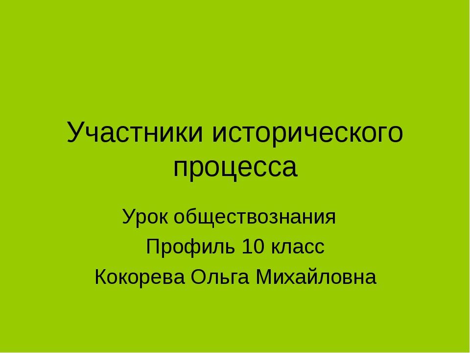 Участники исторического процесса Урок обществознания Профиль 10 класс Кокорев...