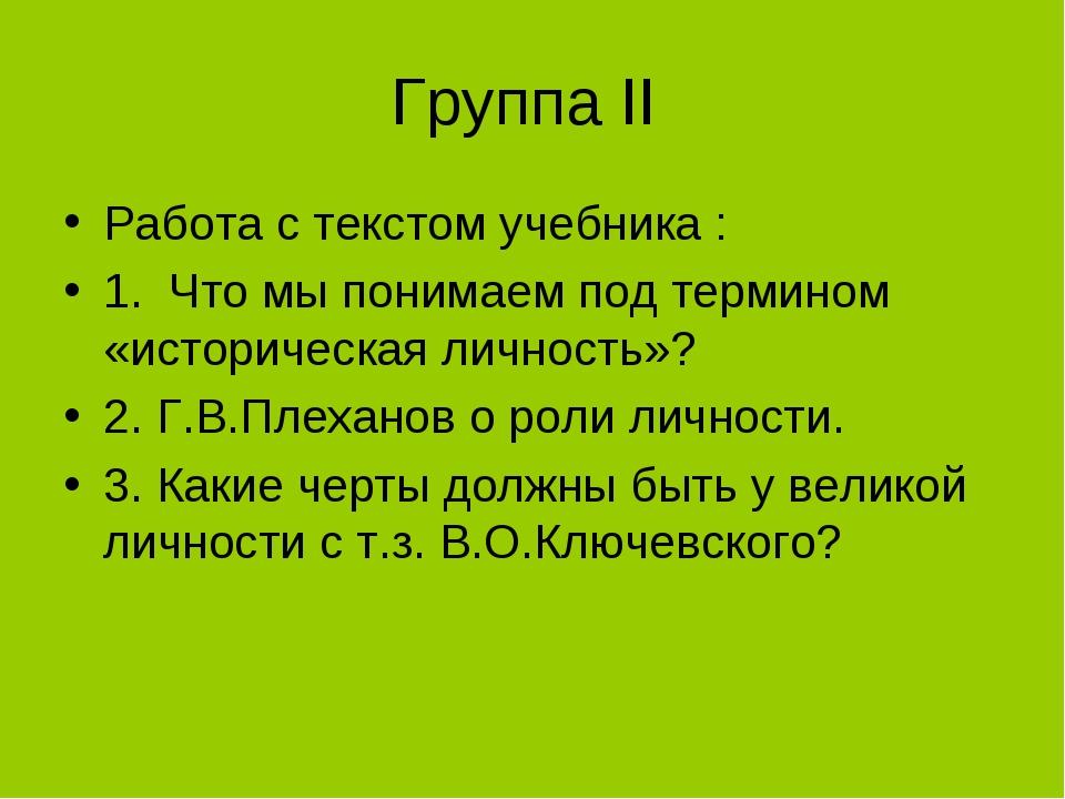 Группа II Работа с текстом учебника : 1. Что мы понимаем под термином «истори...