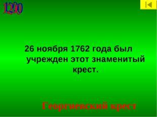 26 ноября 1762 года был учрежден этот знаменитый крест. Георгиевский крест