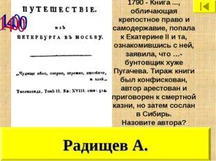 Радищев А. 1790 - Книга ..., обличающая крепостное право и самодержавие, попа