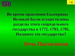 Во время правления Екатерины Великой были осуществлены разделы этого сопредел