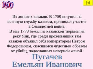 Из донских казаков. В 1759 вступил на военную службу казаком, принимал участи
