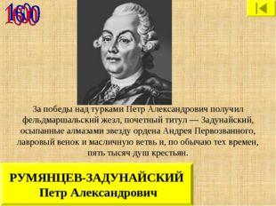 За победы над турками Петр Александрович получил фельдмаршальский жезл, почет