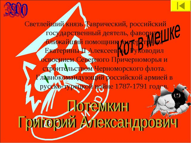 Светлейший князь Таврический, российский государственный деятель, фаворит и б...