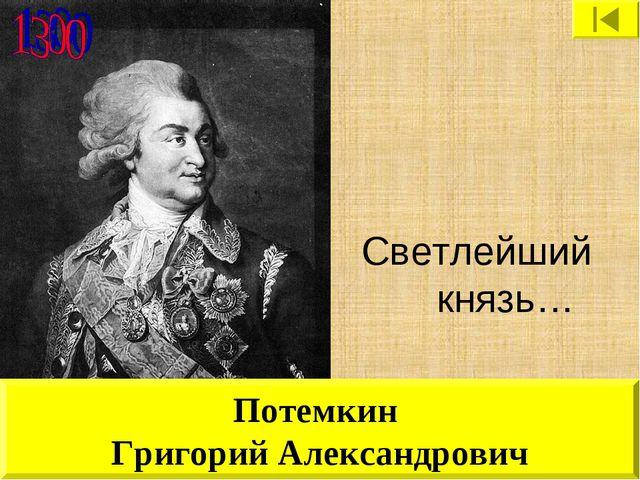 Светлейший князь… Потемкин Григорий Александрович