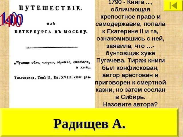 Радищев А. 1790 - Книга ..., обличающая крепостное право и самодержавие, попа...
