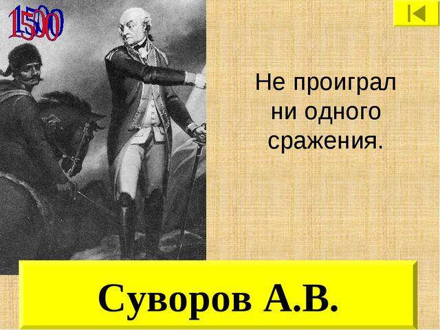 Не проиграл ни одного сражения. Суворов А.В.