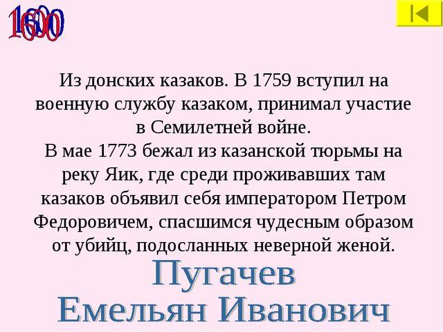 Из донских казаков. В 1759 вступил на военную службу казаком, принимал участи...