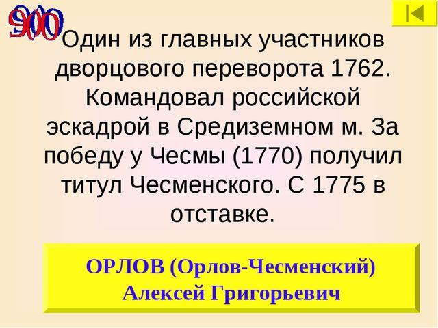 Один из главных участников дворцового переворота 1762. Командовал российской...