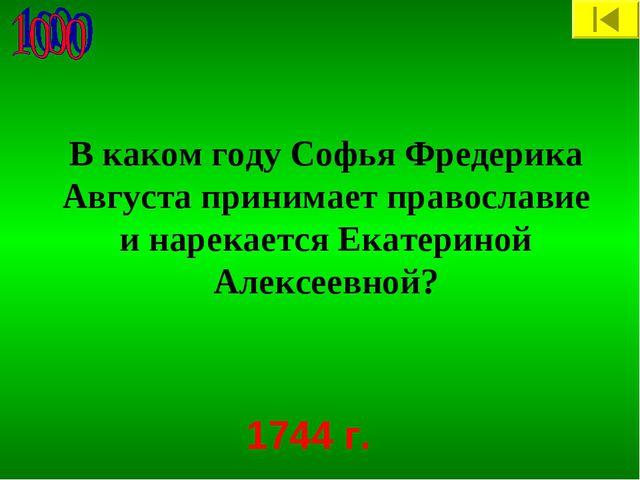В каком году Софья Фредерика Августа принимает православие и нарекается Екате...