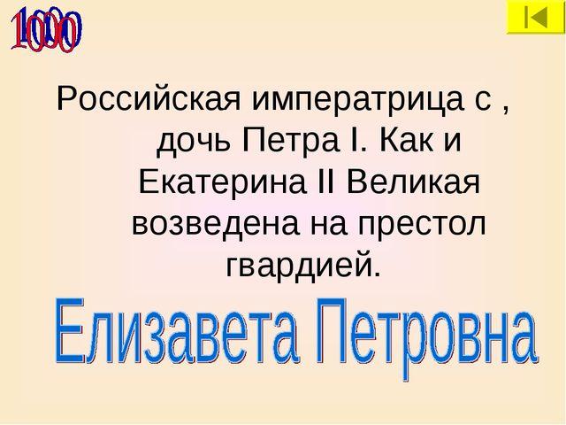 Российская императрица с , дочь Петра I. Как и Екатерина II Великая возведена...