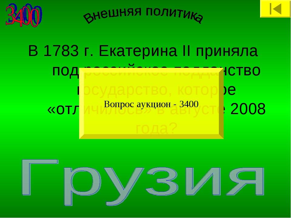 В 1783 г. Екатерина II приняла под российское подданство государство, которое...