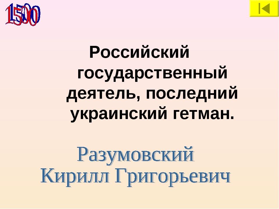 Российский государственный деятель, последний украинский гетман.