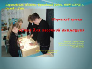 Саратовская область, Ершовский район, МОУ «СОШ с. Орлов – Гай» Творческий про