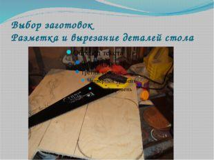 Выбор заготовок Разметка и вырезание деталей стола