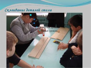 Склеивание деталей стола