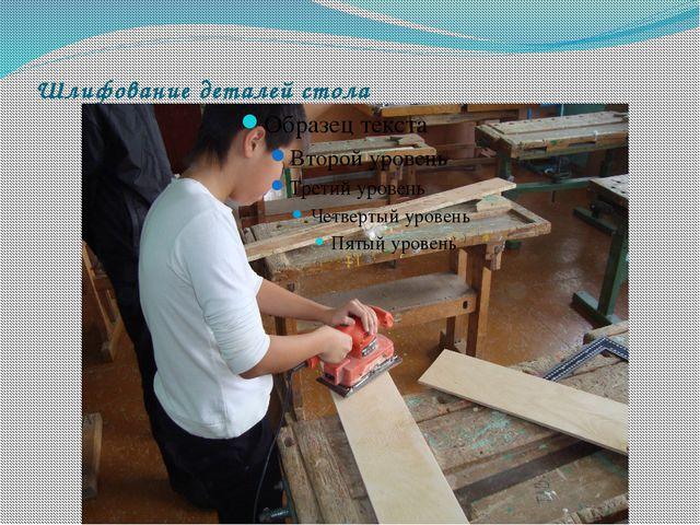 Шлифование деталей стола
