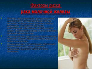 Факторы риска рака молочной железы Факторы, характеризующие функционирование