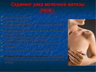 Скрининг рака молочной железы (РМЖ). возраст старше 40 лет; ранние менструаци