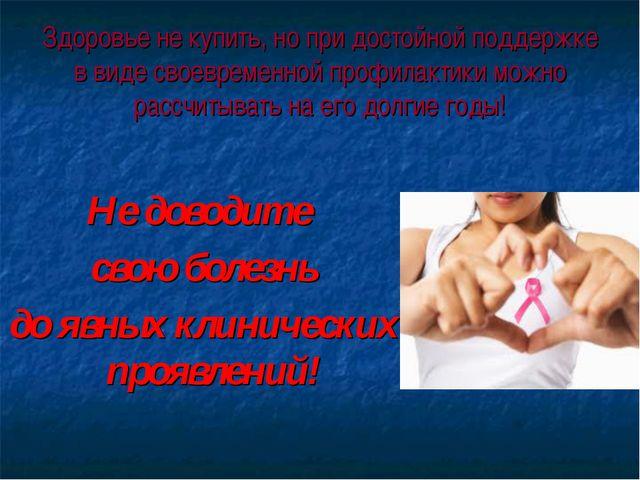 Здоровье не купить, но при достойной поддержке в виде своевременной профилакт...