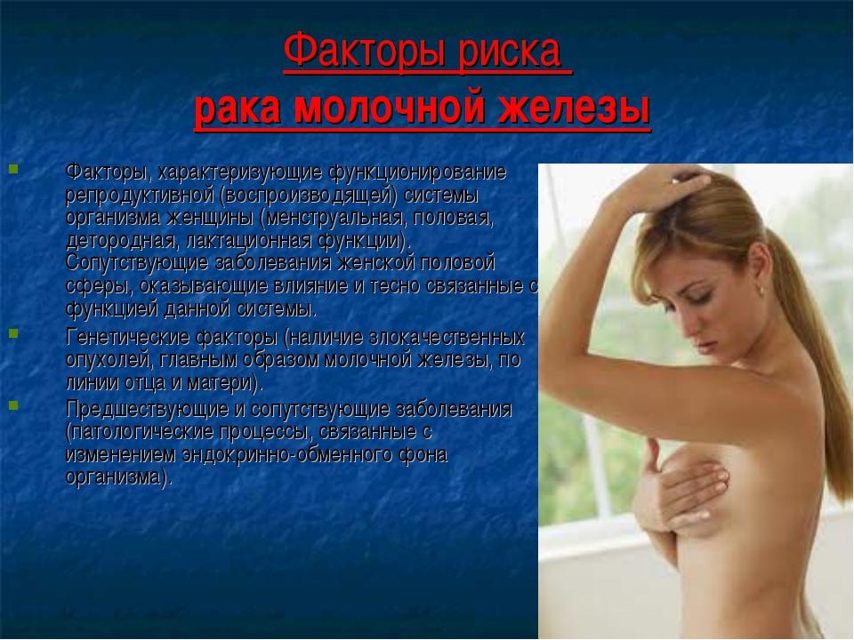 Факторы риска рака молочной железы Факторы, характеризующие функционирование...