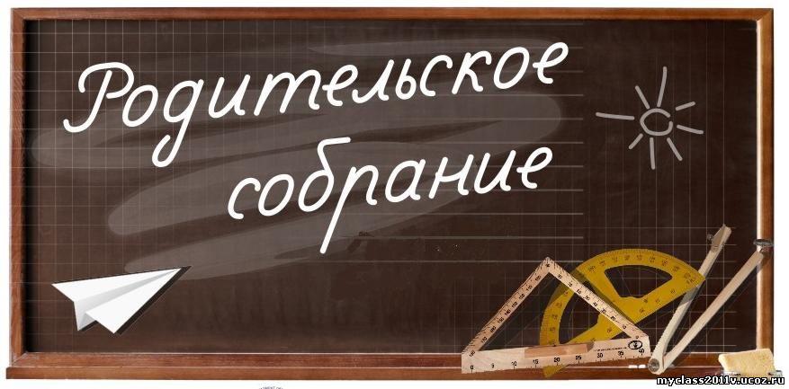 http://kog-urtschool.edu.tomsk.ru/wp-content/uploads/2014/08/roditelskoe-sobranie.jpg