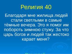 Военное дело 30 Кто выковал Ахиллу его доспехи? Гефест