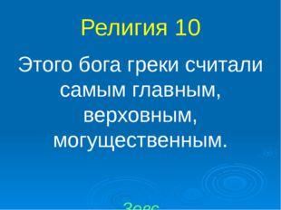 Администрация 10 На холме, посвященному богу войны Аресу, заседал совет знати