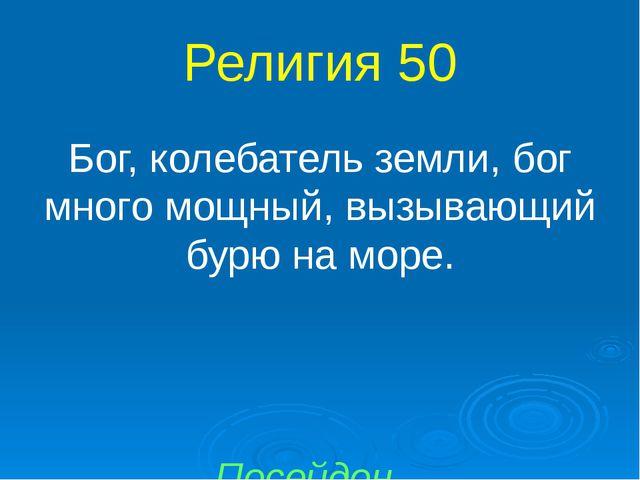 Цифры 30 Древнегреческий герой, совершивший 12 подвигов. Геракл