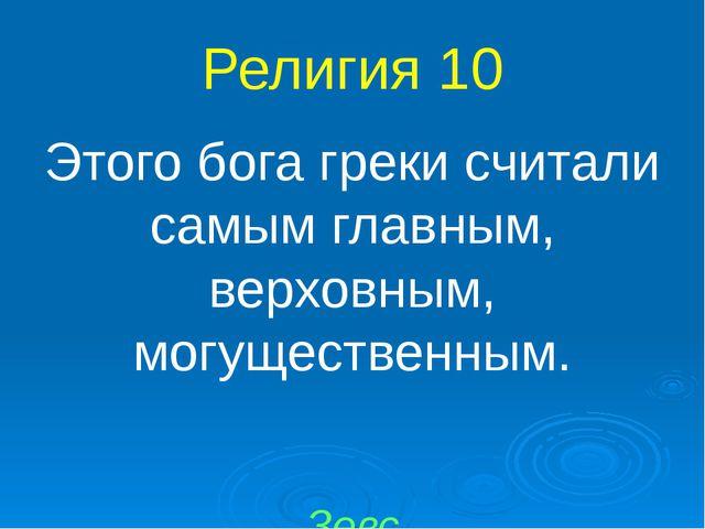 Администрация 10 На холме, посвященному богу войны Аресу, заседал совет знати...