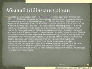 Абылай (Әбілмансұр) хан — (1533—1537) билік құрғаны. Абылай хан (1711-1781) Қ