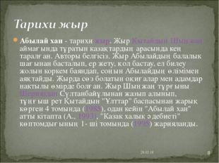 Абылай хан - тарихи жыр. Жыр Қытайдың Шыңжаң аймағында тұратын казақтардың ар