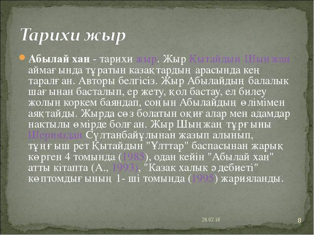 Абылай хан - тарихи жыр. Жыр Қытайдың Шыңжаң аймағында тұратын казақтардың ар...