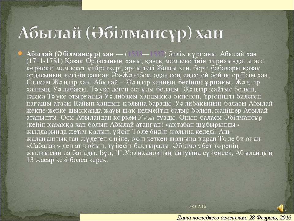 Абылай (Әбілмансұр) хан — (1533—1537) билік құрғаны. Абылай хан (1711-1781) Қ...