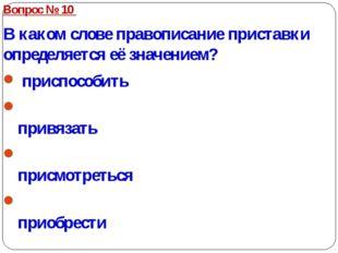 Вопрос № 10 В каком слове правописание приставки определяется её значением?
